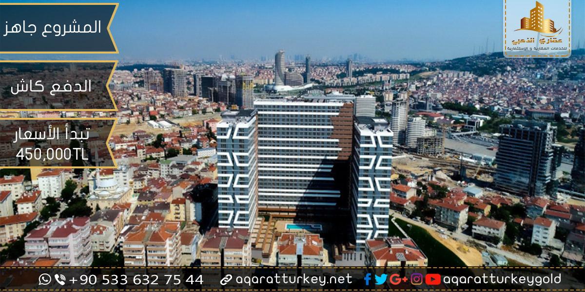 مشاريع مميزة في تركيا