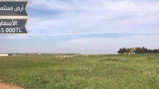 أراضي في تركيا