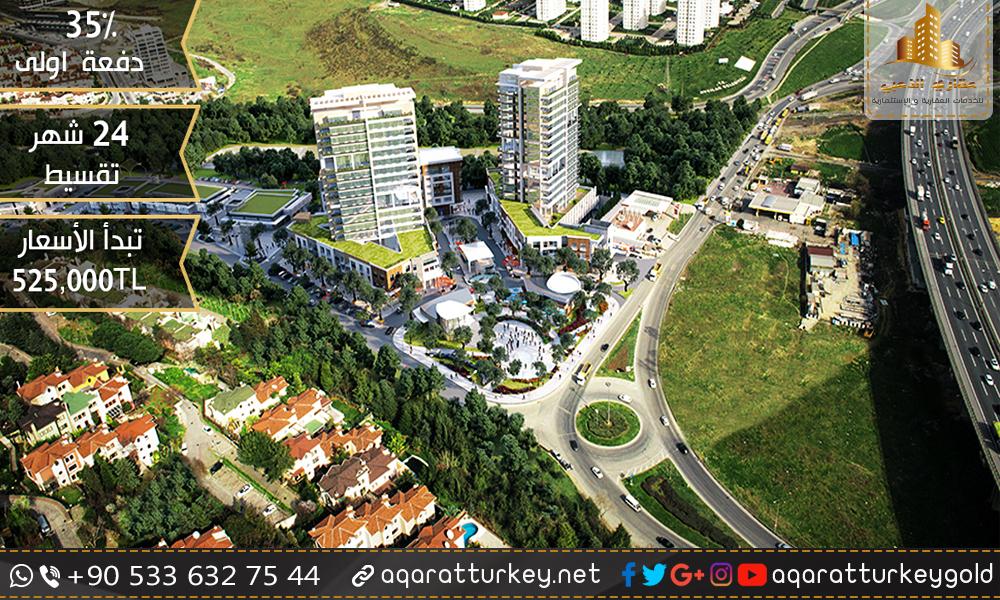 أفضل المشاريع في اسطنبول