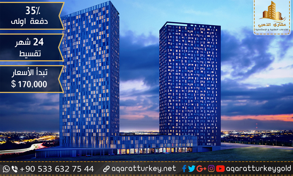 عقارات من المالك في تركيا