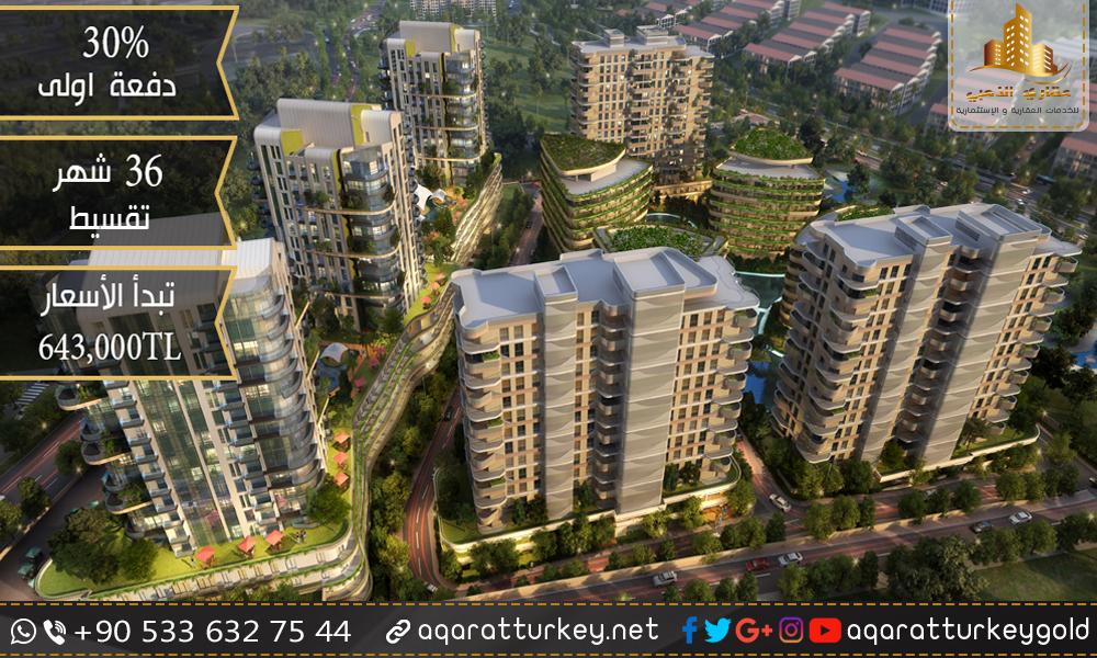 مشروع شقق في تركيا