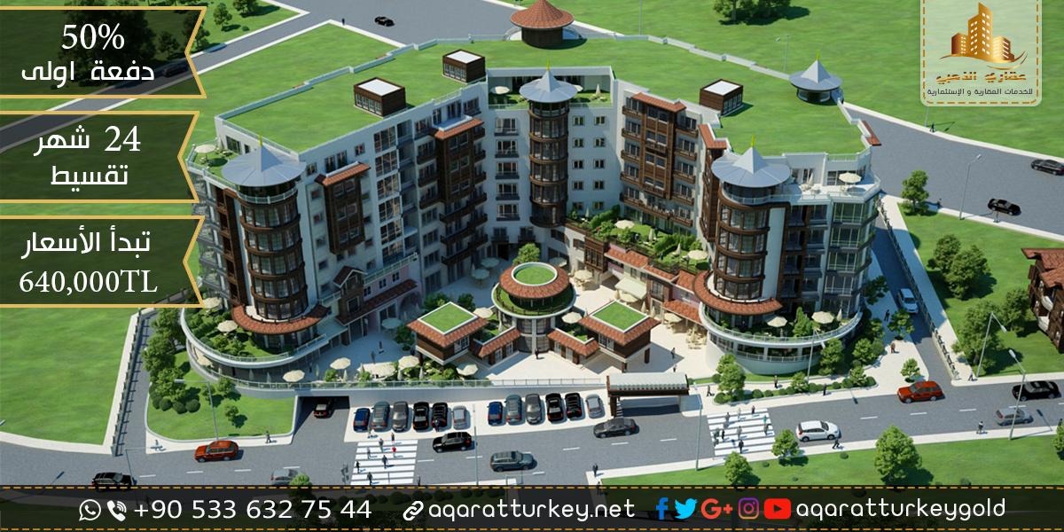 السياحة العقارية في تركيا