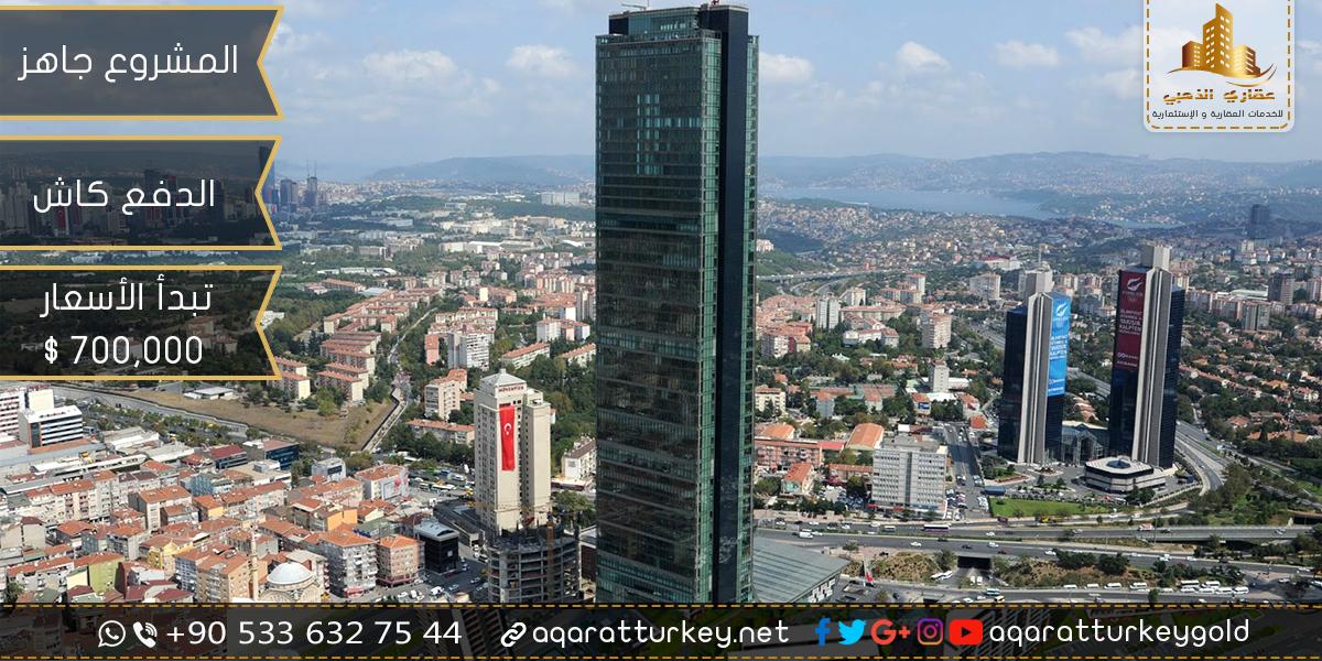 عقار للبيع في اسطنبول