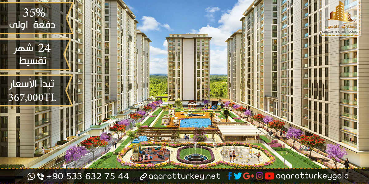 فلل للبيع في اسطنبول