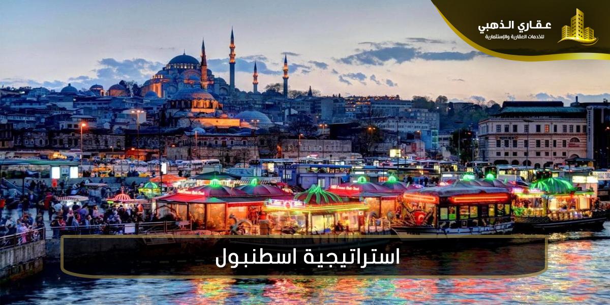 استراتيجيه إسطنبول