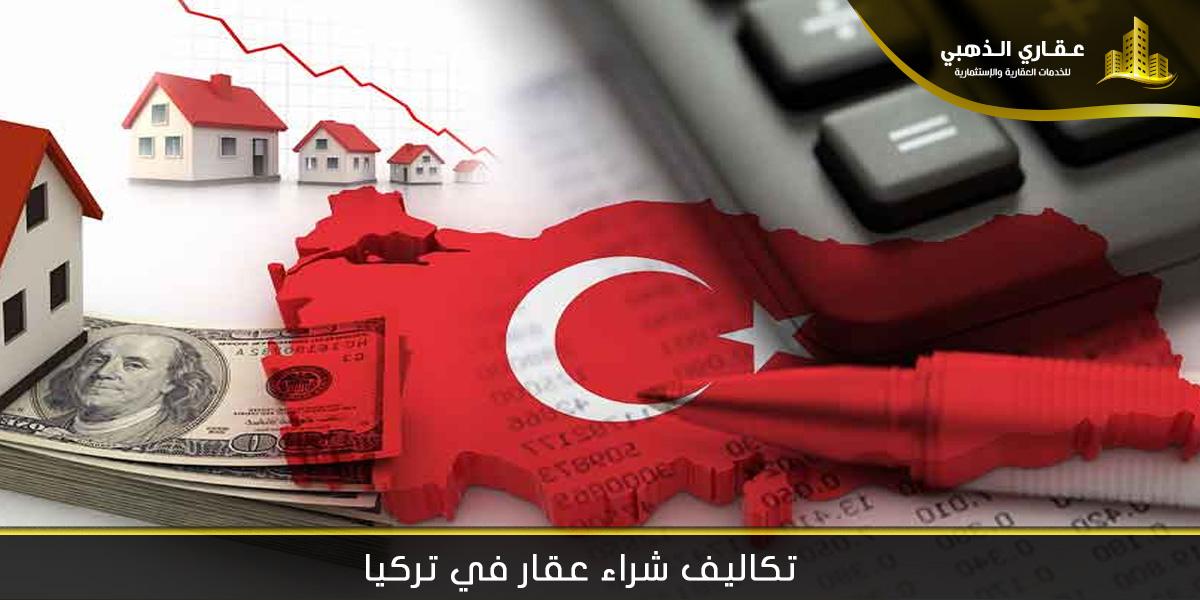 تكاليف شراء عقار في تركيا