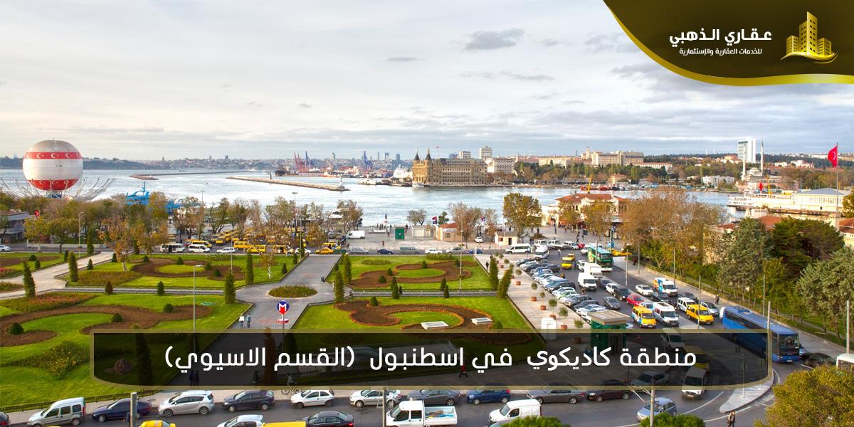 كادي كوي اسطنبول