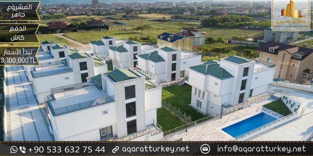 فلل للبيع في تركيا