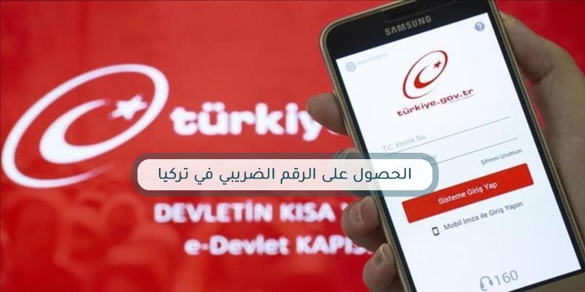 استخراج الرقم الضريبي في تركيا