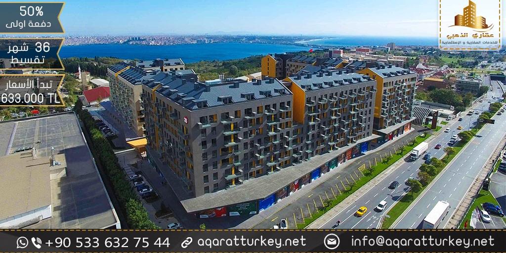 عقارات في تركياشقق في اسطنبول