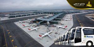 المطار الجديد