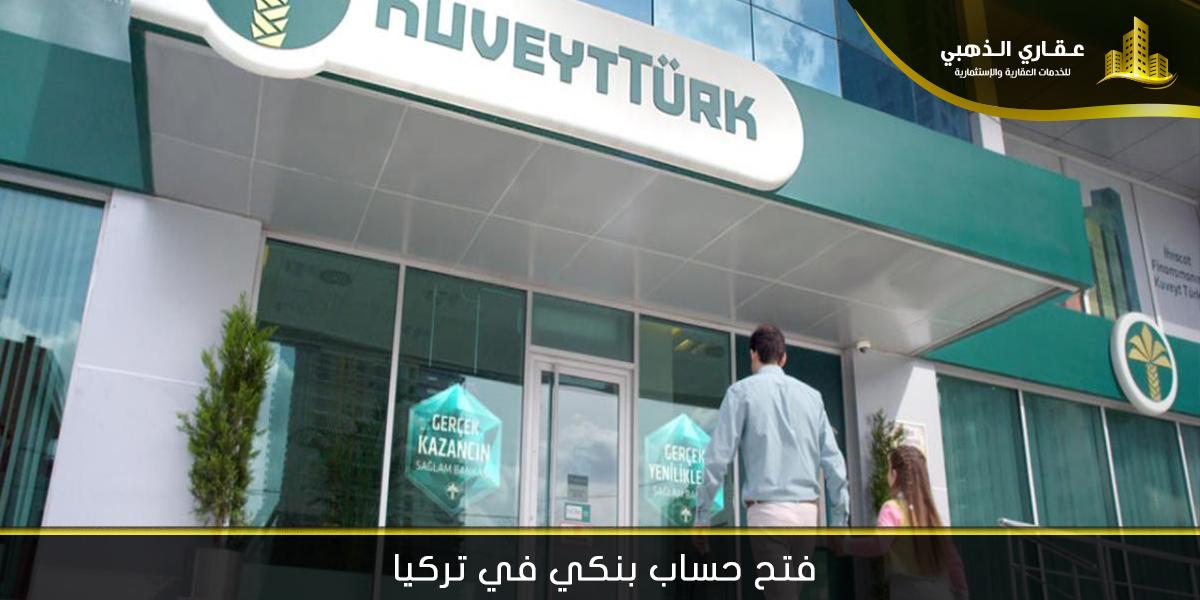 فتح حساب بنكي في تركيا