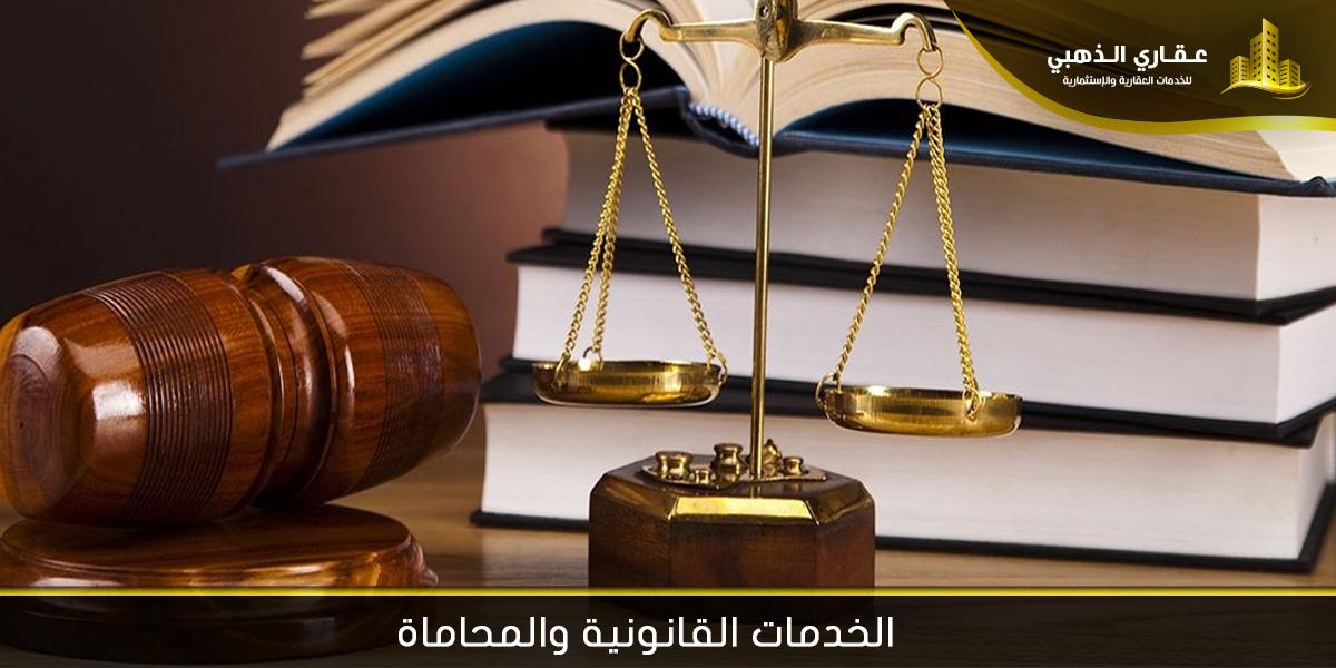 الخدمات القانونية والمحاماة